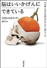 表紙: 脳はいいかげんにできている その場しのぎの進化が生んだ人間らしさ (河出文庫) | 夏目大