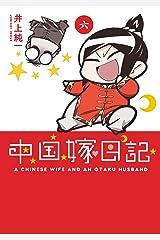 中国嫁日記(六) Kindle版