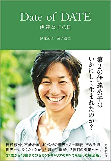 Date of DATE 伊達公子の日 (文春e-book)