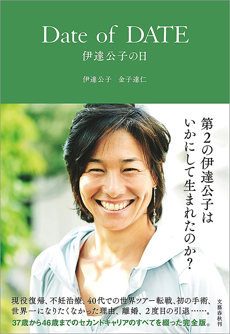 仲人手つかずの考えDate of DATE 伊達公子の日 (文春e-book)