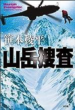 表紙: 山岳捜査   笹本稜平