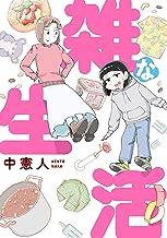 表紙: 雑な生活 (ビームコミックス) | 中 憲人