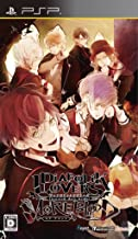 DIABOLIK LOVERS MORE,BLOOD [PSP]