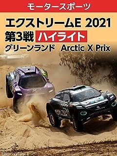 エクストリームE 2021 【ハイライト】 第3戦 グリーンランド Arctic X Prix