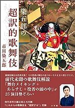 表紙: 染五郎の超訳的歌舞伎 | 市川染五郎