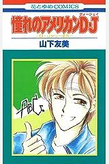 憧れのアメリカンD・J モンスターD・J (花とゆめコミックス) Kindle版