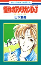 憧れのアメリカンD・J モンスターD・J (花とゆめコミックス)