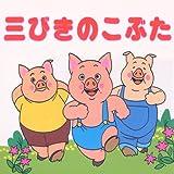 由紀さおり安田祥子のよみきかせ絵本『三びきのこぶた』
