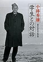 表紙: 学生との対話(新潮文庫) | 小林秀雄