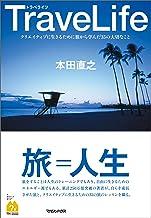 表紙: TraveLife クリエイティブに生きるために旅から学んだ35の大切なこと | 本田直之