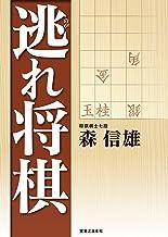 表紙: 逃れ将棋 | 森 信雄