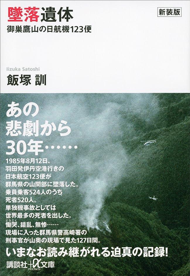 咲く資料マニフェスト新装版 墜落遺体 御巣鷹山の日航機123便 (講談社+α文庫)