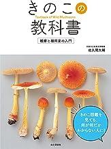 表紙: きのこの教科書 観察と種同定の入門   佐久間 大輔