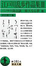 江戸川乱歩作品集III パノラマ島奇談・偉大なる夢 他 (岩波文庫)