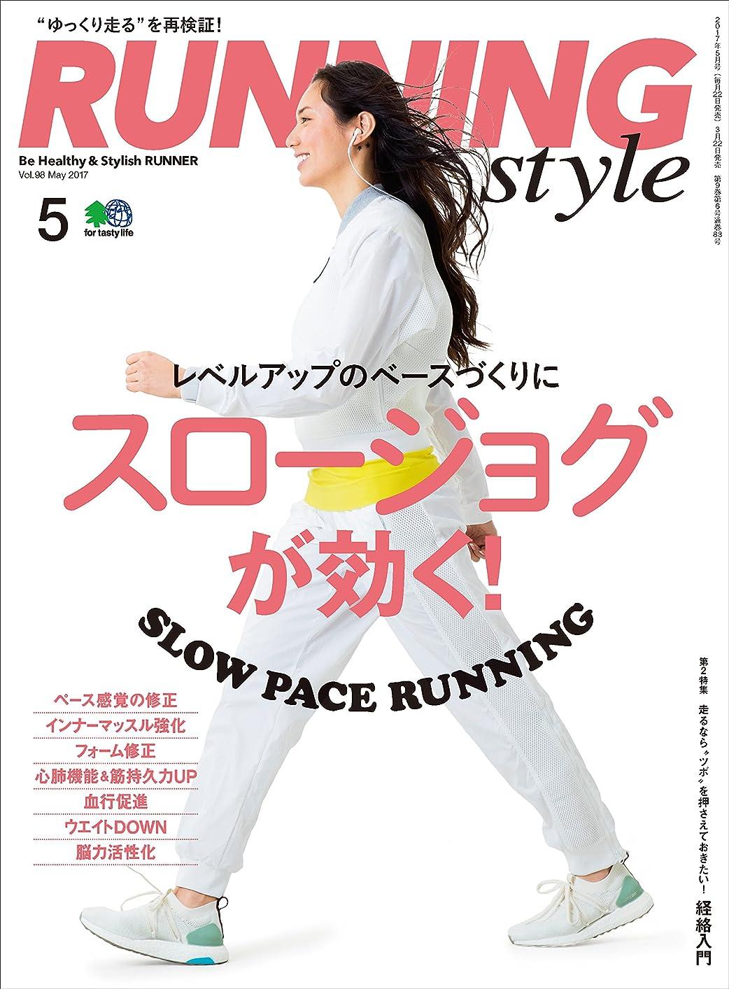 ソブリケット専門化するシロクマRunning Style(ランニング?スタイル) 2017年5月号 Vol.98[雑誌]
