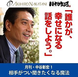 月刊・中谷彰宏1「誰かが、幸せになる話をしよう。」――相手がつい聞きたくなる魔法