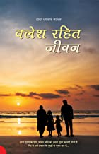 Life Without Conflict (Hindi Edition)