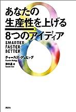 表紙: あなたの生産性を上げる8つのアイディア | 鈴木晶