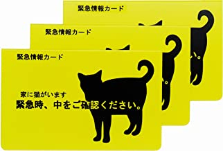 家に猫がいます 緊急情報カード クレジットカードサイズ 3枚セット