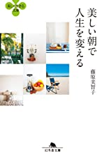 表紙: 美しい朝で人生を変える (幻冬舎文庫) | 藤原美智子