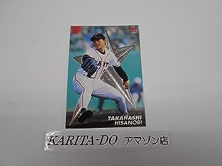 カルビー 2000 プロ野球チップス [S-11] 高橋尚成 【スターカード】