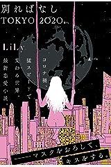 別ればなし TOKYO2020. (幻冬舎単行本) Kindle版