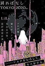 表紙: 別ればなし TOKYO2020. (幻冬舎単行本) | LiLy