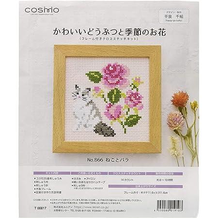 LECIEN (ルシアン) 刺しゅうキット かわいいどうぶつと季節のお花 フレーム付きクロスステッチキット ねことバラ, 866