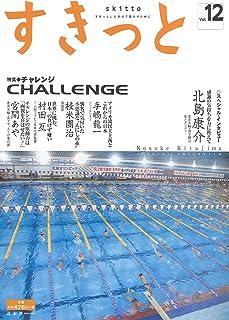 すきっと vol.12 特集:CHALLENGE