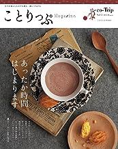 表紙: ことりっぷマガジン vol.3 2015冬   昭文社