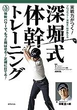 表紙: 実戦力がつく! 深堀式 体幹トレーニング | 深堀 圭一郎