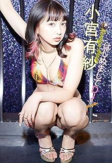 【デジタル限定】小宮有紗写真集「はじめましてDJ」