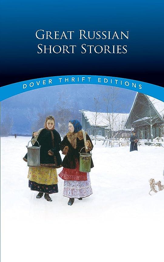 アナウンサー冒険者手つかずのGreat Russian Short Stories (Dover Thrift Editions)