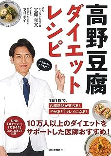 高野豆腐ダイエットレシピ: 1日1枚で、内臓脂肪が落ちる! やせる! キレイになる!