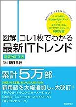 表紙: 【図解】コレ1枚でわかる最新ITトレンド[新装改訂3版]   斎藤 昌義