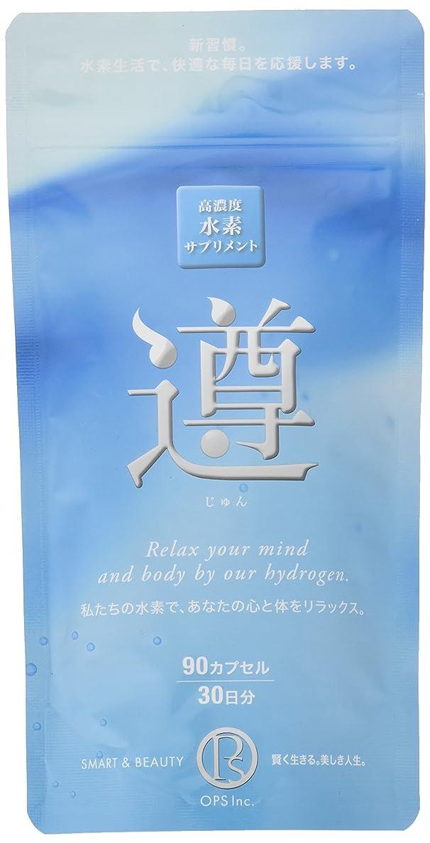 モナリザこどもの日ソケット高濃度水素サプリメント 「遵(じゅん)」