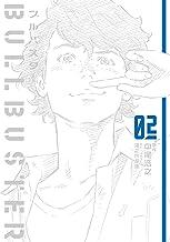 表紙: ブルバスター 02 | 窪之内英策