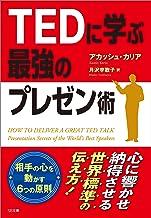 表紙: TEDに学ぶ最強のプレゼン術 (SB文庫) | アカッシュ・カリア