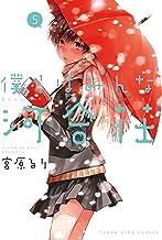 表紙: 僕らはみんな河合荘(5) (ヤングキングコミックス) | 宮原るり