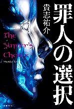 表紙: 罪人の選択 (文春e-book) | 貴志 祐介