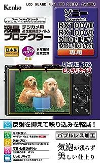 Kenko 液晶保護フィルム 液晶プロテクター SONY Cyber-shot RX100VII/VI/V/IV/III/II/RX1 RII用 日本製 KLP-SCSRX100M7