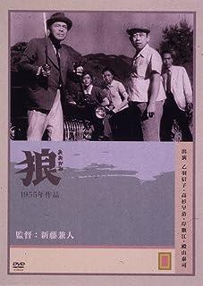 狼 [DVD]