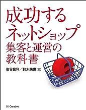 表紙: 成功する ネットショップ集客と運営の教科書 | 染谷 昌利
