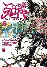 表紙: ニンジャスレイヤー・キョート・ヘル・オン・アース 6 (チャンピオンREDコミックス) | 余湖裕輝
