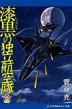 漆黒の独立航空隊(2)