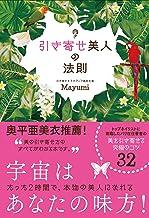 表紙: 引き寄せ美人の法則 | Mayumi