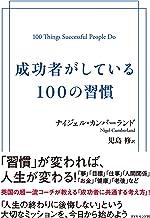 表紙: 成功者がしている100の習慣 | ナイジェル・カンバーランド