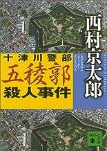 表紙: 十津川警部 五稜郭殺人事件 (講談社文庫) | 西村京太郎