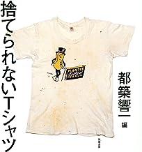 表紙: 捨てられないTシャツ   都築響一