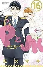 PとJK(16) (別冊フレンドコミックス)